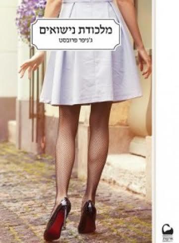 מלכודת נישואים, אהבות, עריכת תרגום