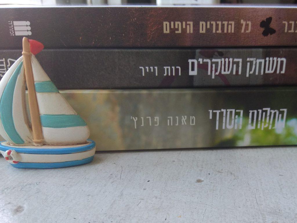 שלושה ספרים לחופשה