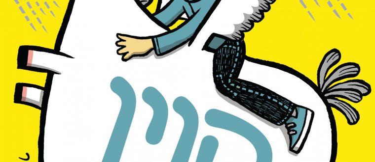 ספרי ילדים לראשית קריאה – המלצות חמות לחורף הקר