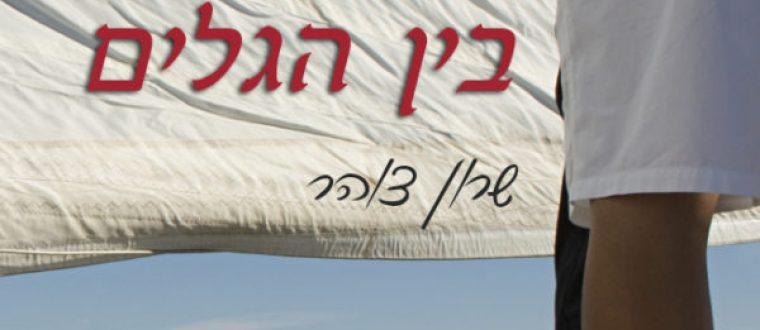 הספרים העבריים שאהבתי השנה