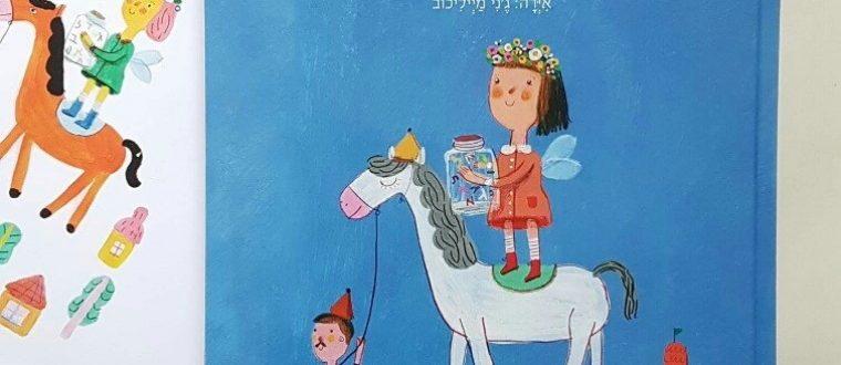 שלום כיתה א' – המלצות לספרי ילדים לחזרה לבתי הספר ולגנים