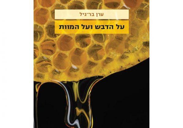 כל המשפחות האומללות – על הדבש ועל המוות ספרו החדש של ערן בר-גיל