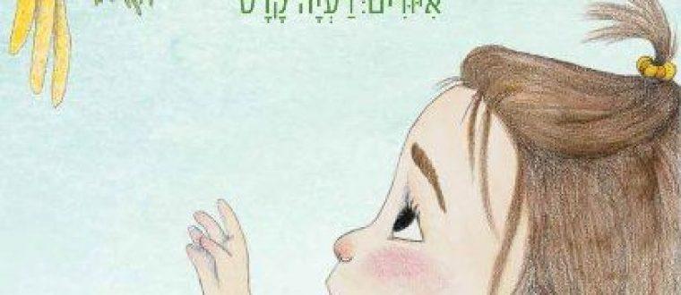 ארבע המלצות לספרי ילדים לחנוכה – דמי חנוכה שנשארים איתנו