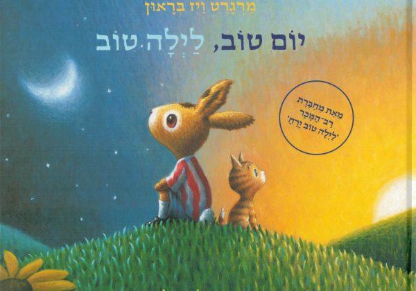 דמי חנוכה – המלצות לספרי ילדים לגיל הרך