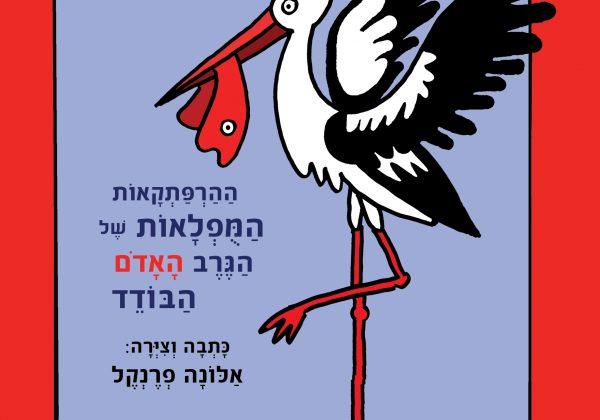 המלצות לספרי ילדים חדשים – על פילה אי וגרב אדום בודד