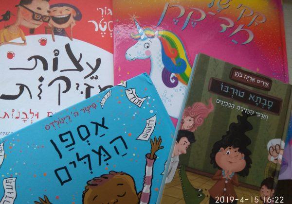 לכבוד פסח, המלצה על ארבעה ספרי ילדים, קצת אחרים – ספרי ילדים מלאי הומור ורוח שטות, בדיוק כמו שהילדים ואני אוהבים
