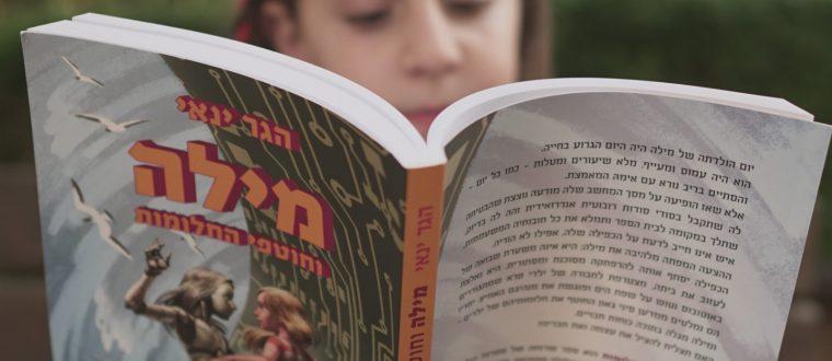 מילה וחוטפי החלומות – ספר נפלא לילדים