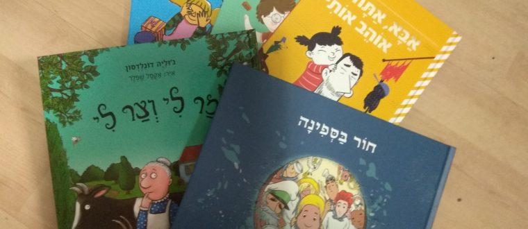 ספרי ילדים מלאי הומור וצבע להתחלה טובה של השנה