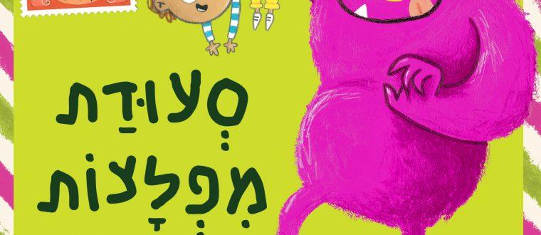 שלושה ספרי ילדים מומלצים לסגר ובכלל