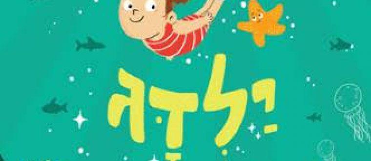 לאן לאן? לים – ילדג ספר ילדים עם טעם של פעם